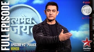 Satyamev Jayate: FULL Episode # 5 | Criminalization of Politics | SUBTITLED